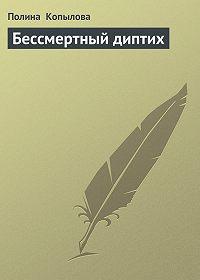 Полина Копылова -Бессмертный диптих