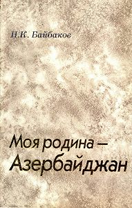 Николай Байбаков -Моя родина – Азербайджан