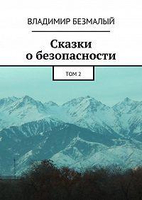 Владимир Безмалый -Сказки обезопасности. Том2