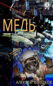 Алексей Волохов - Медь