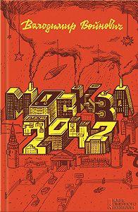 Володимир Войнович -Москва 2042