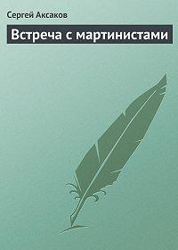Сергей Аксаков -Встреча с мартинистами