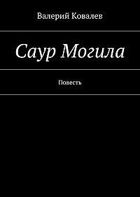 Валерий Ковалев -Саур Могила