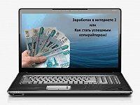 Анастасия Копирайтер -Заработок в интернете 2, или Как стать успешным копирайтером