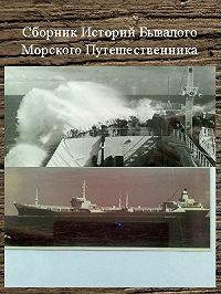 Сергей Шаврук -Сборник историй бывалого морского путешественника