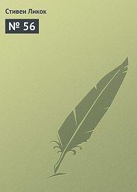 Стивен Ликок -№ 56
