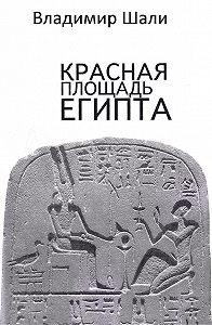 Владимир Шали -Красная площадь Египта