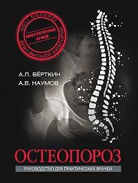 Антон Наумов -Остеопороз