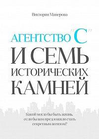 Виктория Манерова -Агентство«С» исемь исторических камней