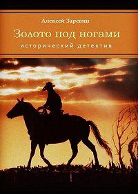 Алексей Заревин -Золото под ногами