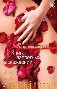 Федерико Андахази -Книга запретных наслаждений