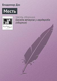 Владимир Дэс -Месть