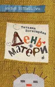 Татьяна Богатырева -День матери