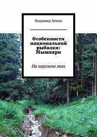 Владимир Земша -Особенности национальной рыбалки: Мышкари