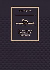 Шейх Нафзави -Сад услаждений. Средневековый эротический трактат