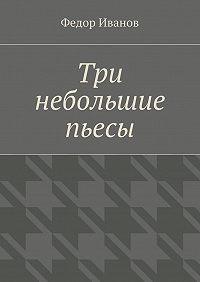 Федор Иванов -Три небольшие пьесы