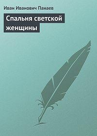 Иван Панаев -Спальня светской женщины