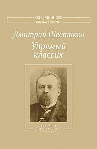Василий Молодяков, Дмитрий Шестаков - Упрямый классик. Собрание стихотворений(1889–1934)