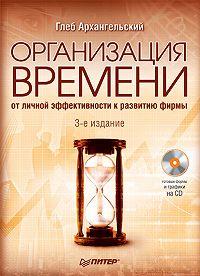 Глеб Архангельский -Организация времени. От личной эффективности к развитию фирмы
