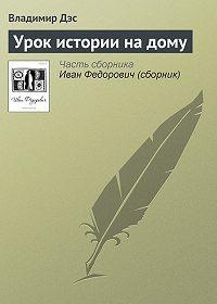 Владимир Дэс -Урок истории на дому