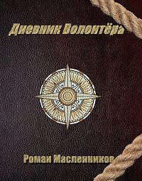 Роман Масленников -Дневник волонтера