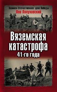 Лев Лопуховский -Вяземская катастрофа 41-го года