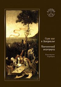 Константин Серебров - Один шаг в Зазеркалье. Мистический андеграунд (сборник)
