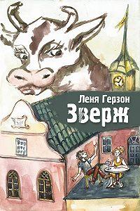 Лёня Герзон - Зверж