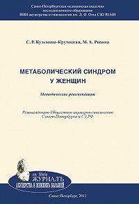 М. А. Репина -Метаболический синдром у женщин