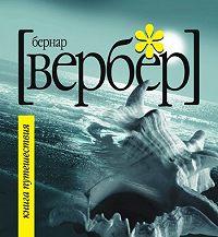 Бернар Вербер -Книга Путешествия