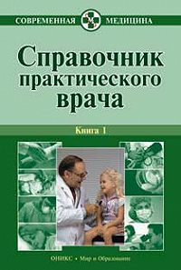 Владимир Бородулин -Справочник практического врача. Книга 1