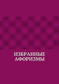 Абзал Кумаров - Избранные афоризмы