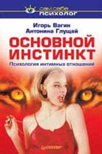 Игорь  Вагин -Основной инстинкт: психология интимных отношений