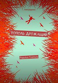 Глеб Диденко -Тополь Дрожащий (сборник)