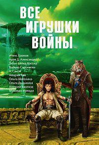 Михаил Попов -Все игрушки войны (сборник)