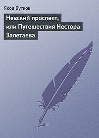 Яков Бутков - Невский проспект, или Путешествия Нестора Залетаева