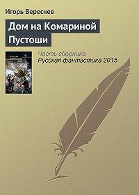Игорь Вереснев -Дом на Комариной Пустоши