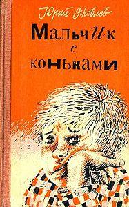 Юрий Яковлев -Был настоящим трубачом