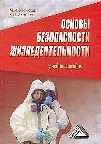 Виктор Сергеевич Алексеев -Основы безопасности жизнедеятельности