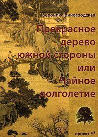 Вероника Виногродская -Прекрасное дерево южной стороны, или Чайное долголетие