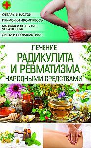 Наталия Попович -Лечение радикулита и ревматизма народными средствами
