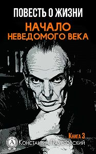Константин Паустовский -Начало неведомого века