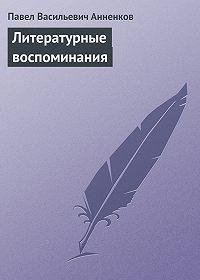 Павел Анненков -Литературные воспоминания