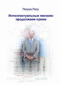 Петр Петров -Интеллектуальные пилюли: продолжаем прием
