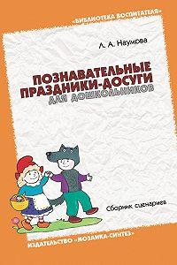 Л. А. Наумова -Познавательные праздники-досуги для дошкольников. Сборник сценариев
