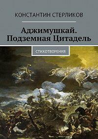Константин Стерликов -Аджимушкай. Подземная Цитадель