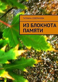 Татиана Северинова -Изблокнота памяти