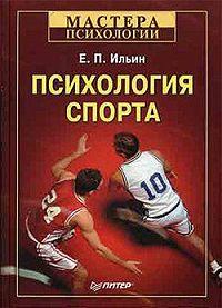 Е. П. Ильин -Психология спорта