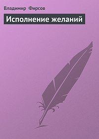 Владимир Фирсов -Исполнение желаний