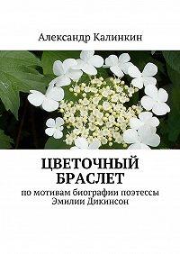 Александр Калинкин -Цветочный браслет